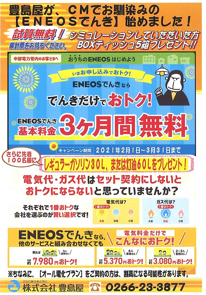 ENEOS電気キャンペーン2、3月.jpg