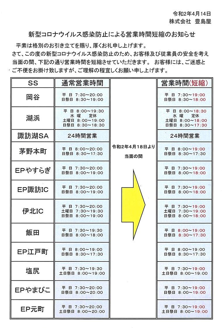 コロナSS営業時間短縮.jpg
