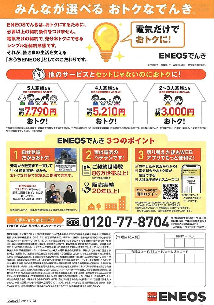 ENEOSでんき正規チラシ画像裏.jpg