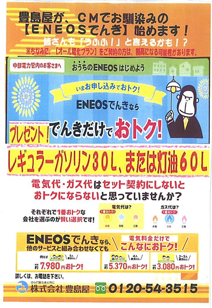 ENEOS電気通年.jpg